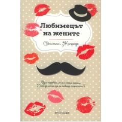 Любимецът на жените Автор: Себастиен Жапризо