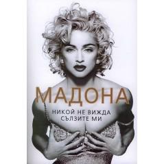 Мадона. Никой не вижда сълзите ми Автор: София Бенуа