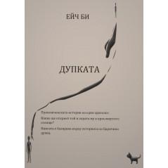 Дупката автор Ейч Би